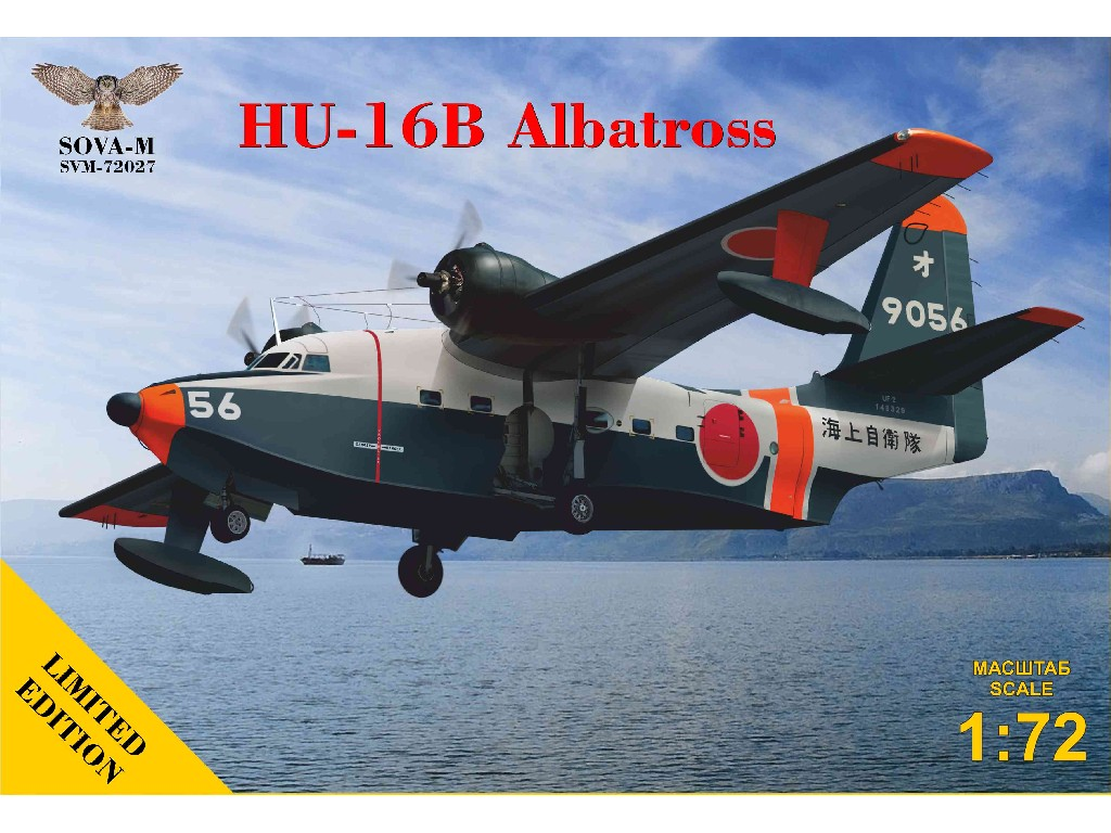 1/72 BHU-6B / UF-2 Albatross (Japan Maritime Self-Defense Force)