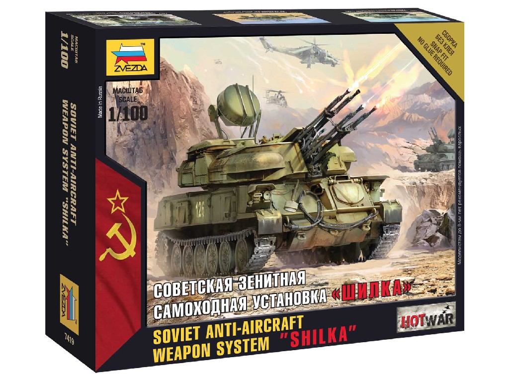 1/100 Wargames (HW) military 7419 - Anti-Aircraft Weapon System Shilka