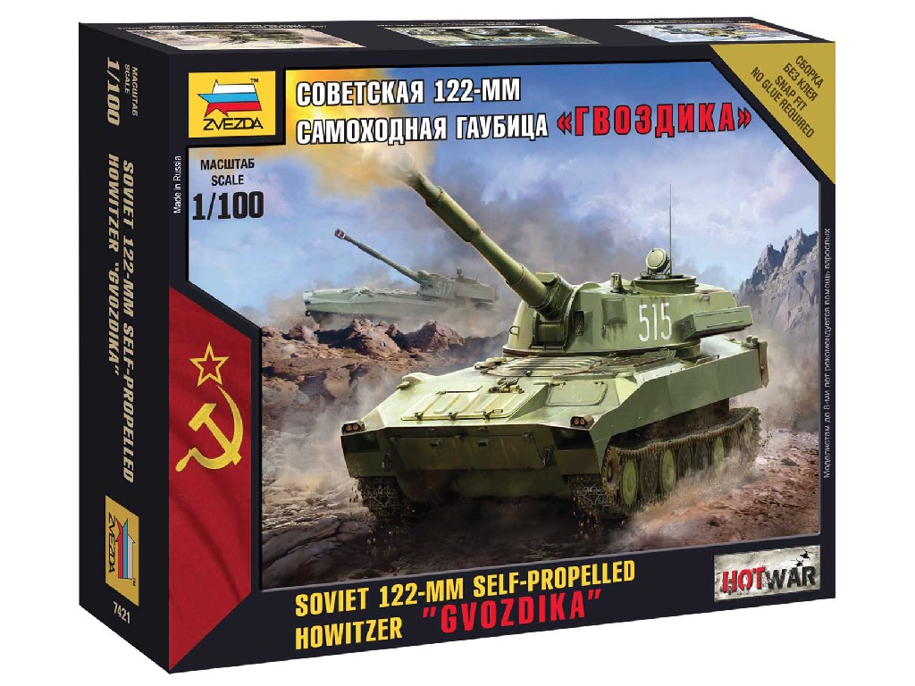 1/100 Wargames (HW) military 7421 - 122mm Self-Propelled Howitzer Gvozdika