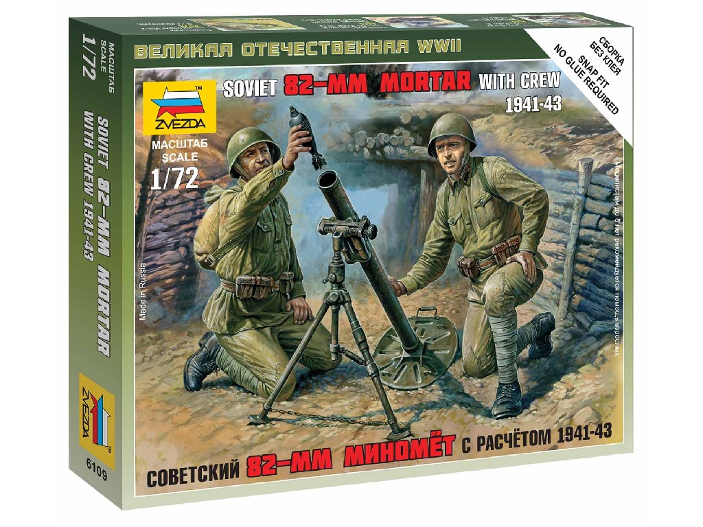 1/72 Wargames (WWII) figurky 6109 - Soviet 82-mm Mortar with Crew