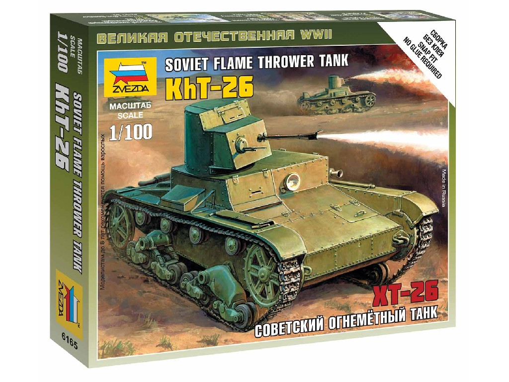 1/100 Wargames (WWII) tank 6165 - T-26 Flamethrower Tank