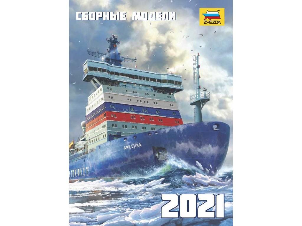 ZVEZDA katalog 2021